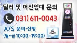 DARTSLIVE 임대문의 031) 611-0043 A/S 신청(월~토 09:00-17:00)